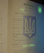 Диплом - специальные знаки в УФ (Харьков)